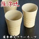 【ふるさと納税】薩摩彫文フリーカップ【荒木陶窯】