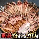 【ふるさと納税】干物詰合せ あじ、とろさば開き、鯛など6種以上のひものをドーンと<計30枚>お届け♪【みのだ食品】...