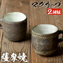 【ふるさと納税】薩摩焼 伊作湯の華焼き マグカップ(2個組)【松韻窯】