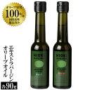 【ふるさと納税】緑豊オリーブオイル2種セット(各90g) H
