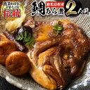 【ふるさと納税】鹿児島県産鯛使用!鯛のあら煮(2尾/2人前)...