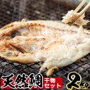 【ふるさと納税】日置市の天然の鯛や地魚!タイの干物と旬の魚の干物セット(5尾・約2.0kg)【吹上町...