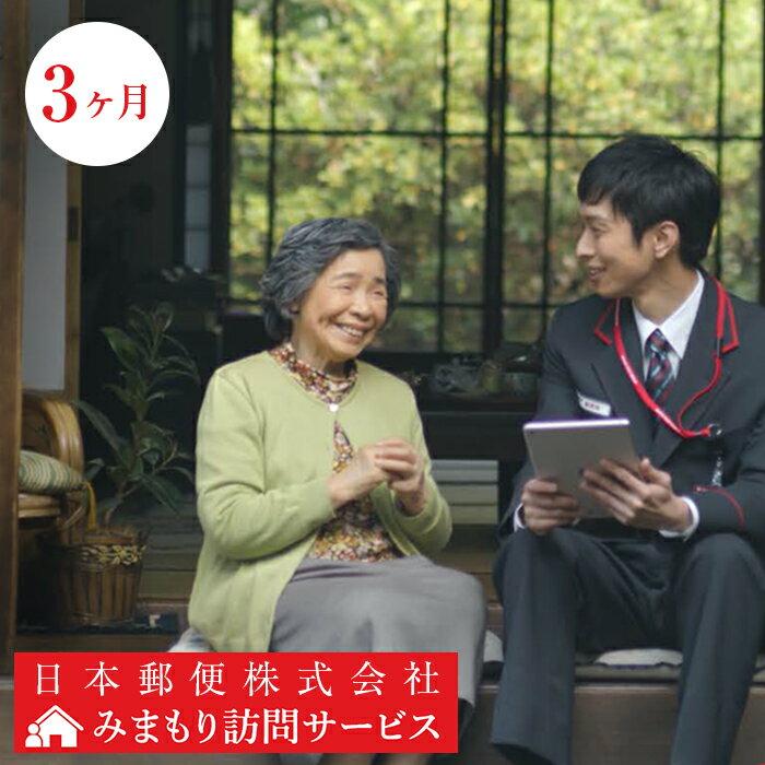 【ふるさと納税】みまもり訪問サービス(3ヶ月)【日本郵便株式会社】