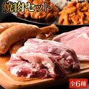 【ふるさと納税】厳選BBQ・焼き肉セット 骨付き豚ロース5枚...