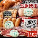 【ふるさと納税】特選ハムセット 計1.9kg超え【ナンチク】...