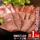 【ふるさと納税】曽於さくら牛ロース肉コース(ローススライス5...
