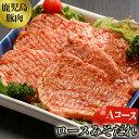 【ふるさと納税】鹿児島県産豚肉のロース肉みそダレ漬けA【味彩館】