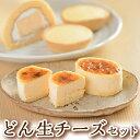 【ふるさと納税】どん生チーズセット(冷凍)【お菓子の上野】...