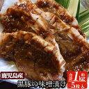 【ふるさと納税】鹿児島県産黒豚のロース肉味噌漬け 5枚合計約1kg【古里庵】