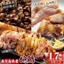 【ふるさと納税】鹿児島県産の鶏のモモ肉など合計1.79kg!...