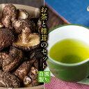 【ふるさと納税】お茶・椎茸...