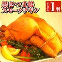 【ふるさと納税】鹿児島県曽於市 黒さつま鶏スモークチキン まるごと1羽【ナンチク】