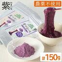 【ふるさと納税】≪農薬不使用≫紫やまいもパウダー<フリーズド...