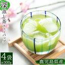 【ふるさと納税】鹿児島県産の深蒸し茶ティーバッグ(5g×15...