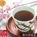 【ふるさと納税】鹿児島県産のほうじ茶ティーバッグ(4g×15...