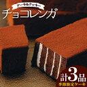 【ふるさと納税】チョコレンガセット【モン・シェリー松下】