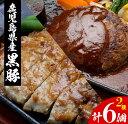 【ふるさと納税】鹿児島県産黒豚味噌のステーキ(90g×3)・煮込みハンバーグ(180g×3)お手軽!レンジで温めるだけ!鹿児島の味をご家庭でご堪能!【エーエフ】