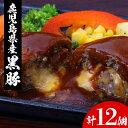 鹿児島県産黒豚煮込みハンバーグ・チーズインハンバーグセット(合計12個・各180g×6個)お手軽!温めるだけで本場の味!
