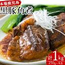 【ふるさと納税】鹿児島郷土の味!黒豚角煮セット(250g×4パック・計1kg)【鹿児島協同食品】