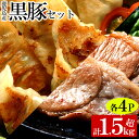 【ふるさと納税】鹿児島黒豚生餃子・黒豚ロース味噌漬けセット【...