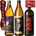 【ふるさと納税】薩摩本格芋焼酎 地元人気の3種セット【吉村酒店】