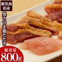 【ふるさと納税】黒さつま鶏タタキ(計800g・200g×4)...