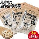 【ふるさと納税】烏骨鶏のニンニク卵黄(1袋30粒入り)×3袋...