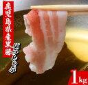 【ふるさと納税】鹿児島県産黒豚しゃぶしゃぶ(黒豚バラ)1kg【エーエフ】