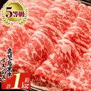 【ふるさと納税】鹿児島黒牛すきやきセット(5等級) 約1kg...