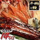 【ふるさと納税】『ひもの・鰻』贅沢セット 2【小野食品】...