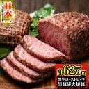 【ふるさと納税】黒牛ローストビーフ(200g×2)と黒豚炭火