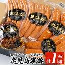【ふるさと納税】鹿児島黒豚焼豚ソーセージ詰合せ 特産の黒豚を使ったソーセージです!バーベキューに焼き...