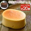 【ふるさと納税】半生チーズ・半生ちょこ詰合せ(各10個入・計...