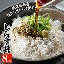 【ふるさと納税】鹿児島県産しらす使用!しらす丼(2人前×4箱...