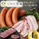 製品仕様 商品名 金の桜黒豚ウインナー・ベーコン・パンチェッタ・ローストポークセット 名称 ウインナー・ベーコン・パンチェッ...