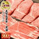 【ふるさと納税】日本一の和牛!鹿児島黒牛(5等級)肩ロースと鹿児島黒豚バラのしゃぶしゃぶセット 約900g【JAさつま日置農業協同組合】