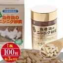 【ふるさと納税】烏骨鶏のニンニク卵黄1瓶100粒入り(約3か...