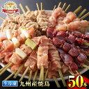 【ふるさと納税】 <九州産鶏肉>生冷凍焼鳥セット5種盛り合わせ(計50本・約1.5kg)もも・ももね