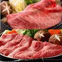 □【ふるさと納税】【和牛日本一】5等級 鹿児島黒牛 すきやき用食べ比べセット