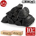 【ふるさと納税】樫の木炭 (木炭5kg×...