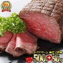 【ふるさと納税】日本一の和牛!A4ランク以上の鹿児島県産黒毛和牛を使用したローストビーフ<500g>...