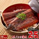 楠田の極うなぎ蒲焼(大隅産)中サイズ25尾セット  F0-002