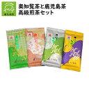 【ふるさと納税】奥知覧茶と鹿児島茶 高級煎茶セット...