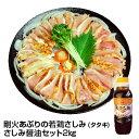 【ふるさと納税】剛火あぶりの若鶏さしみ(タタキ)2kg 醤油...
