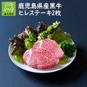 【ふるさと納税】鹿児島県産黒牛ヒレステーキ