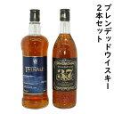 【ふるさと納税】ブレンデッドウイスキー2本セット