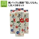 【ふるさと納税】紙パック入焼酎「花しらなみ」1.8L×3本セット