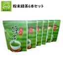 【ふるさと納税】急須不用!粉末緑茶6本セット