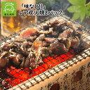 【ふるさと納税】本格的な味をご家庭で!味なとりレア炭火焼8パ...