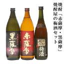 【ふるさと納税】焼酎「赤薩摩・黒薩摩」と焼酎屋の梅酒セット